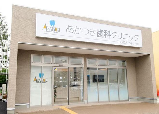 河原町駅(仙台) 南1出口徒歩25分 あかつき歯科クリニック写真1