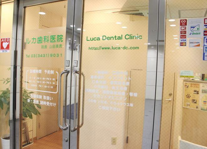 ルカ歯科医院の写真6