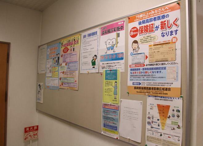諫早駅 出口車 5分 納富歯科医院の院内写真5