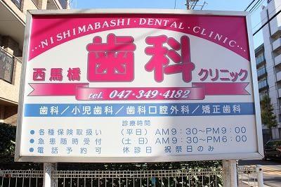 西馬橋歯科クリニックの画像
