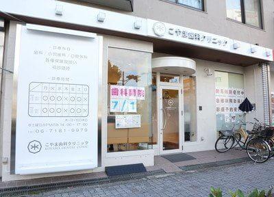 針中野駅 出口徒歩 8分 こやま歯科クリニックのその他写真2