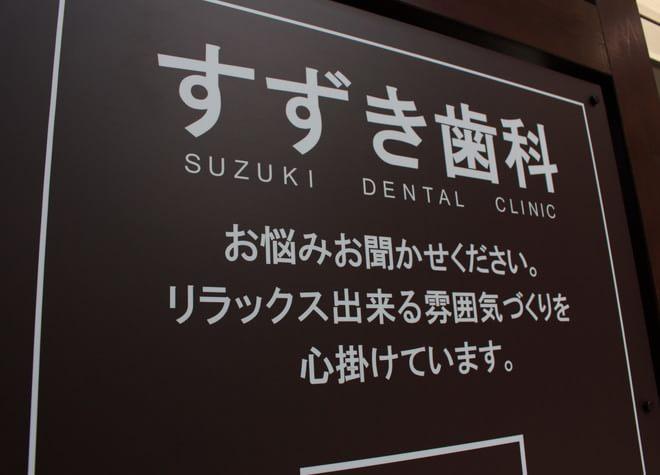 塚本駅 西口徒歩 1分 すずき歯科の院内写真2