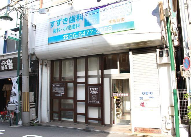 塚本駅 西口徒歩 1分 すずき歯科の外観写真7