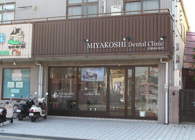 枚方市駅 出口バス15分 宮腰歯科医院写真7