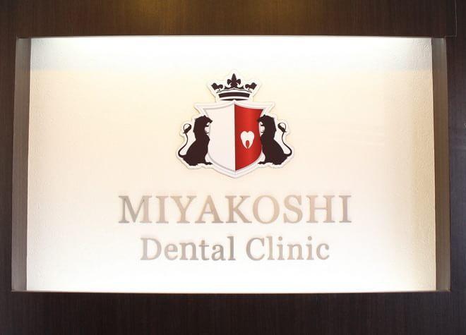 枚方市駅 出口バス 15分 宮腰歯科医院の院内写真5
