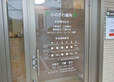 国立駅 バス4分 古川歯科・小児歯科のその他写真7