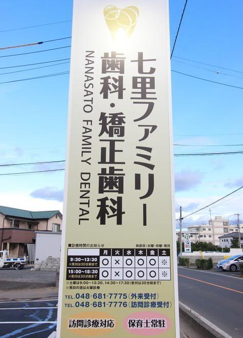 七里駅 出口徒歩 15分 七里ファミリー歯科・矯正歯科の外観写真5
