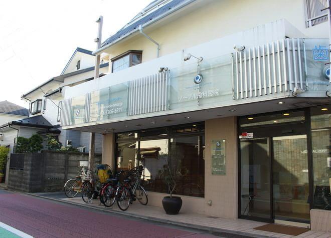 上北沢駅 南口徒歩3分 ノーブルデンタルオフィス写真7