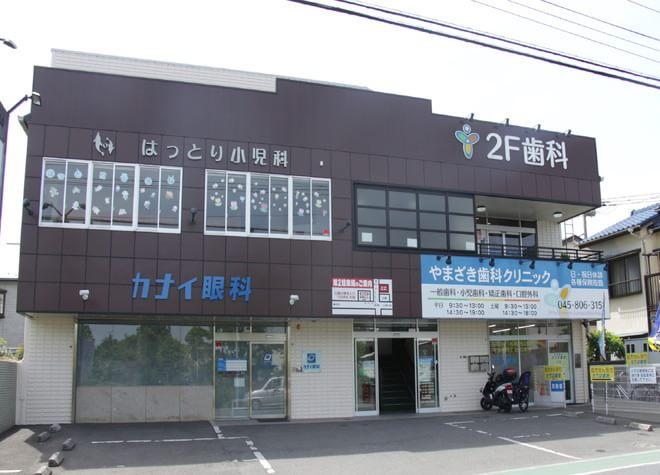 立場駅 出口2徒歩3分 やまざき歯科クリニック写真7