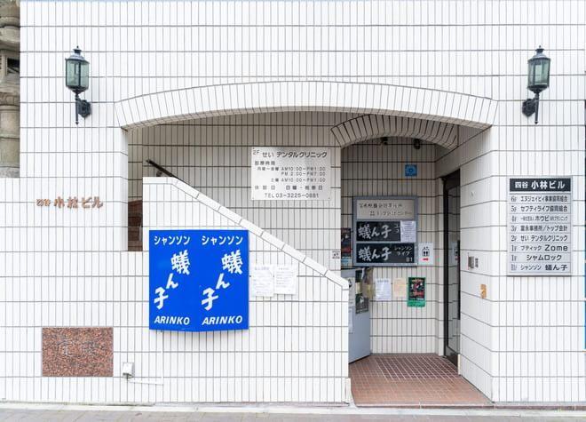 四ツ谷駅2番出口 徒歩9分 せいデンタルクリニックの写真6