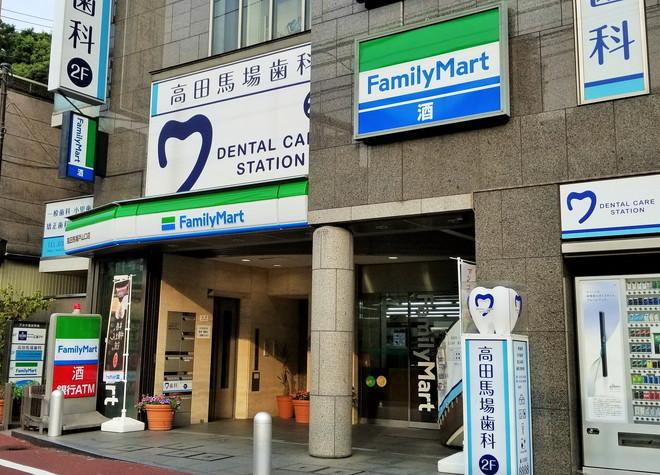 デンタルケアステーション 高田馬場歯科の画像