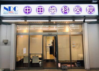 川崎駅 出口バス 5分 中田歯科医院写真1