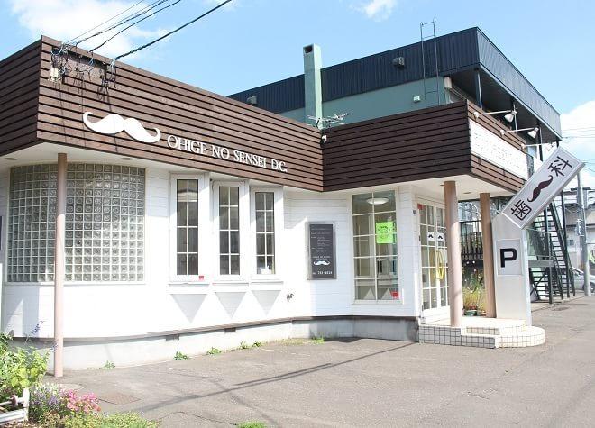新川駅(北海道) 出口徒歩9分 おひげの先生歯科クリニック写真7