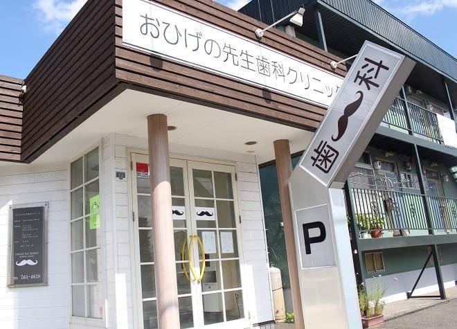 新川駅(北海道) 出口徒歩9分 おひげの先生歯科クリニックの外観写真7