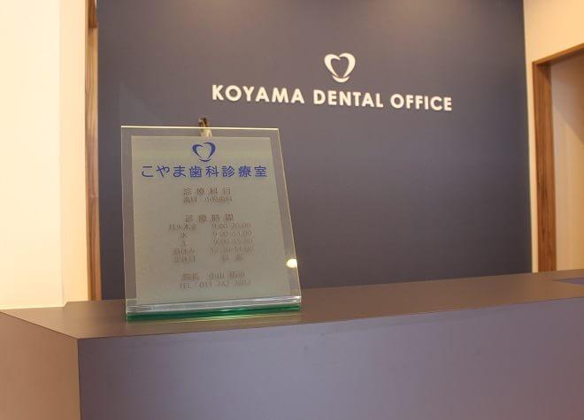 太平駅 出口徒歩10分 こやま歯科診療室写真6