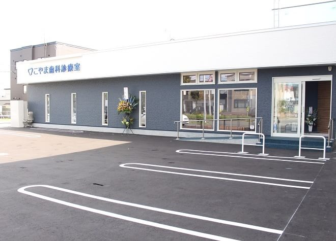 太平駅 出口徒歩10分 こやま歯科診療室写真7