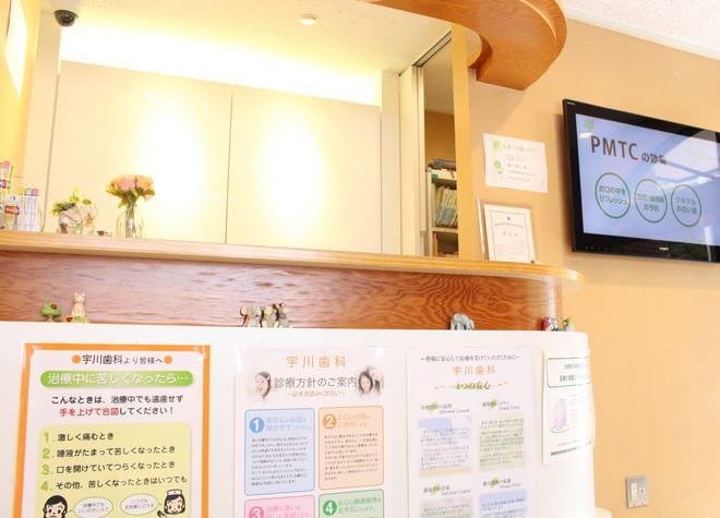 中山観音駅 北口バス 10分 宇川歯科の院内写真2