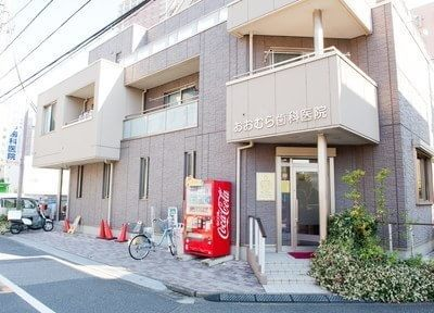 医療法人社団 寿明会おおむら歯科医院(埼玉県 川口市)の画像