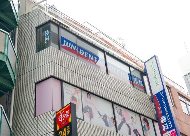 高円寺駅 南口徒歩1分 ジュンデンタルオフィス高円寺の外観写真7