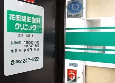 紙屋町西駅 出口徒歩 1分 花岡矯正歯科クリニックのその他写真7