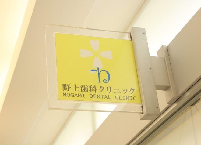 千里中央駅 出口徒歩 3分 野上歯科クリニックの院内写真2