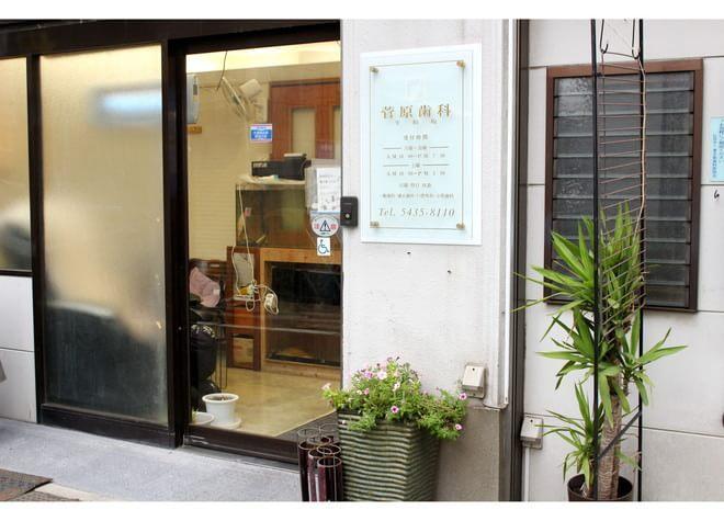 平和坂菅原歯科の画像