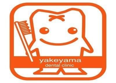 やけやま歯科医院の画像