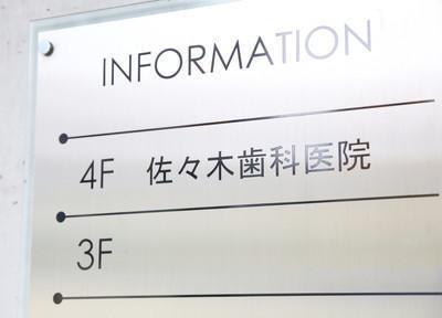石橋阪大前駅 東口徒歩 3分 佐々木歯科医院のその他写真2