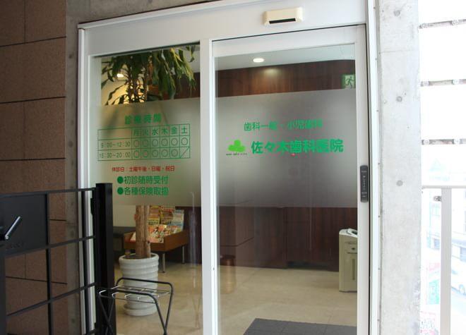 佐々木歯科医院の写真6
