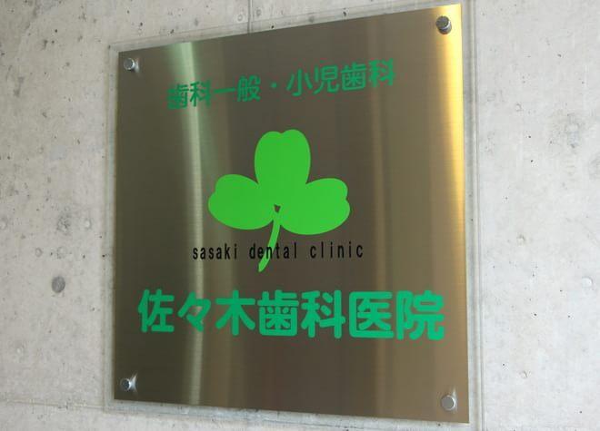 佐々木歯科医院の写真7