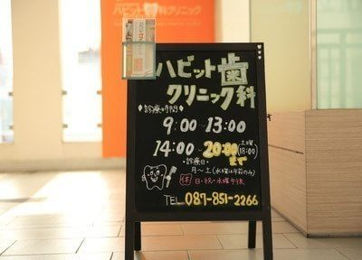 片原町駅(香川県) 出口徒歩10分 丸亀町ハビット歯科クリニック写真6