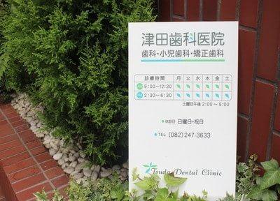津田歯科医院の画像