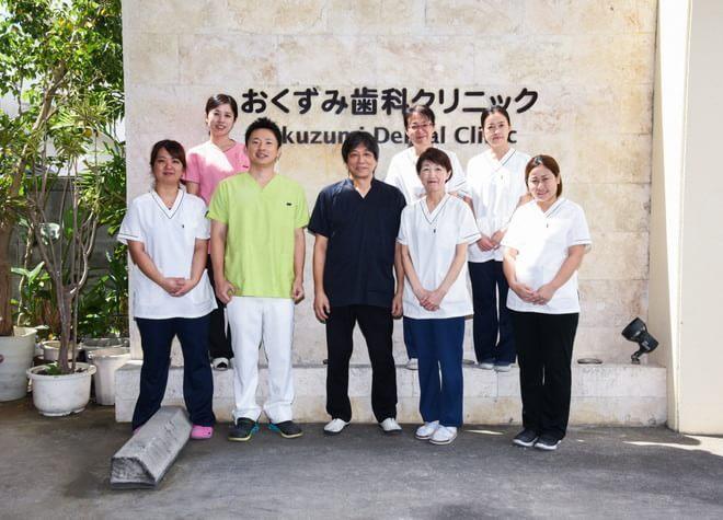 古島駅 出口車10分 おくずみ歯科クリニック写真1