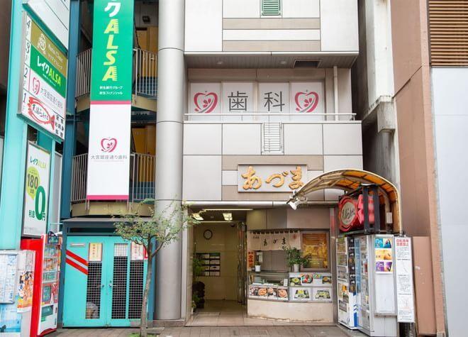 大宮駅(埼玉県) 東口徒歩1分 大宮銀座通り歯科写真7