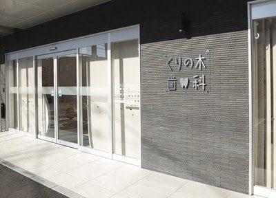 【松山市】くりの木歯科医院の写真2