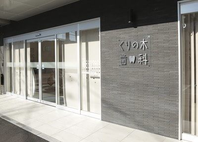 宮田町駅 出口徒歩2分 【松山市】くりの木歯科医院写真2