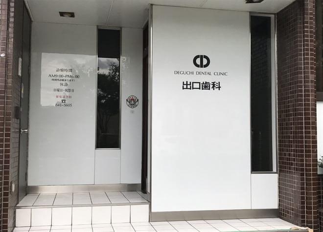 出口歯科(三条堀川)