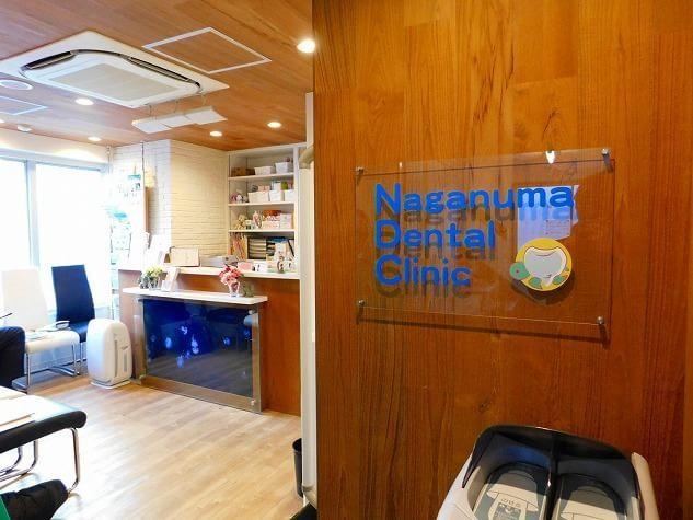 ながぬま歯科医院の写真1