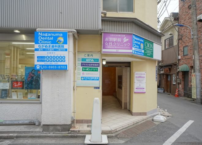 赤羽駅 東口徒歩 2分 ながぬま歯科医院の外観写真6