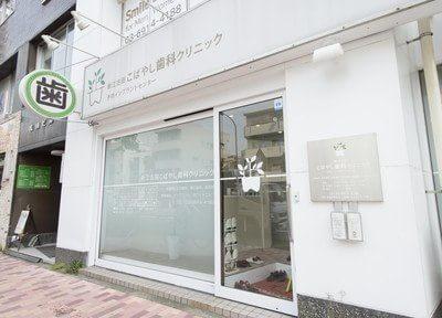 新江古田駅 出口徒歩 1分 新江古田こばやし歯科クリニックのその他写真2