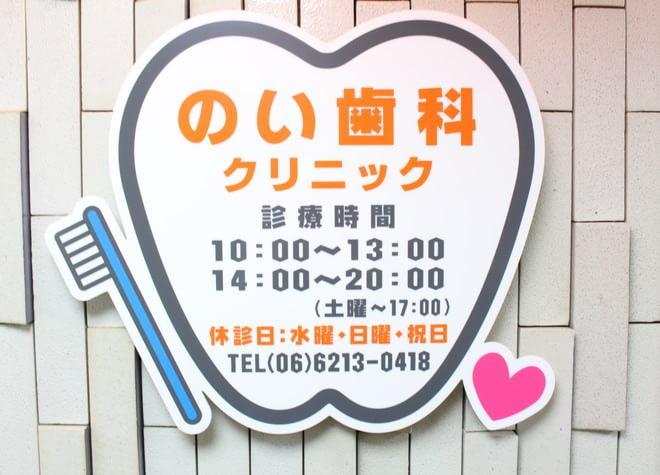 なんば駅(Osaka Metro) 14番出口徒歩 7分 のい歯科クリニック(心斎橋駅)の看板写真2