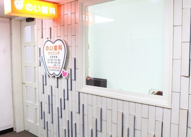 なんば駅(Osaka Metro) 14番出口徒歩 7分 のい歯科クリニック(心斎橋駅)の受付写真3