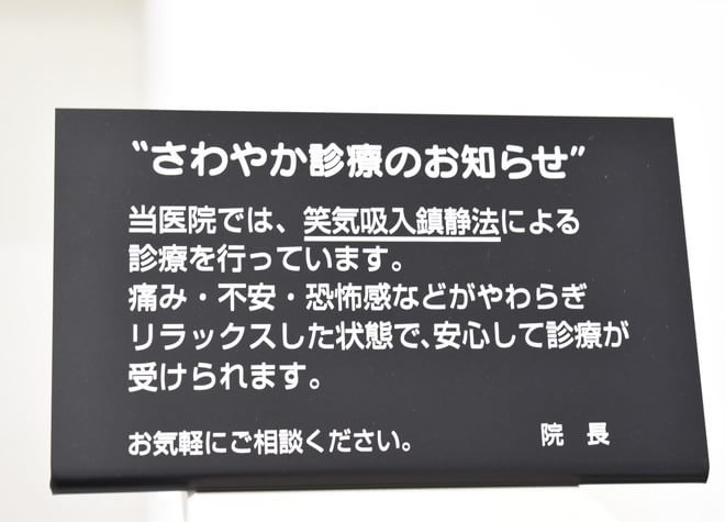 松山市駅 車14分 いしかわ歯科クリニックの院内写真7