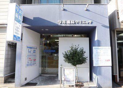 鷹取駅 出口徒歩3分 今井歯科クリニック写真3