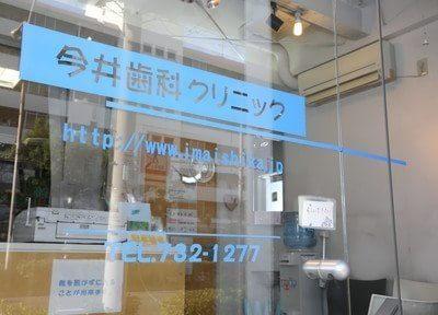 【神戸市須磨区:鷹取駅 徒歩3分】 今井歯科クリニックのその他写真5