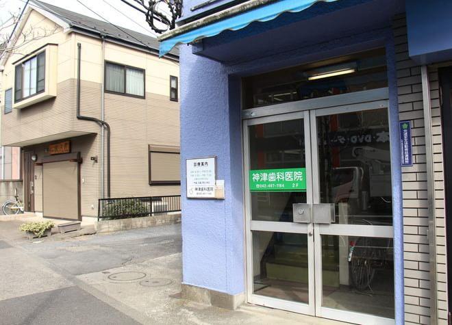 花小金井駅 北口徒歩 6分 神津歯科医院の医院外観の風景写真2