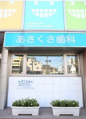 浅草駅 出口徒歩 15分 あさくさ歯科の外観写真6