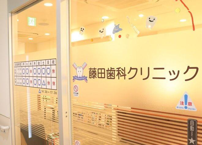藤田歯科クリニックの写真6