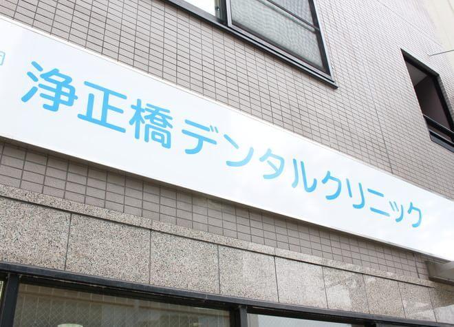 福島駅(大阪府) 出口徒歩 2分 浄正橋デンタルクリニックの外観写真6
