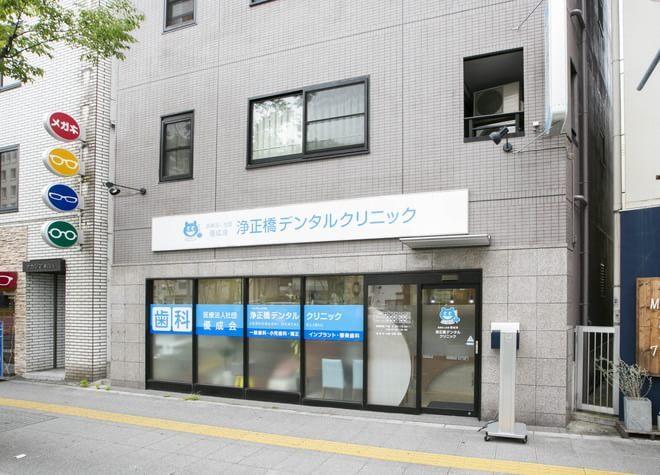 福島駅(大阪府) 出口徒歩 2分 浄正橋デンタルクリニック写真1